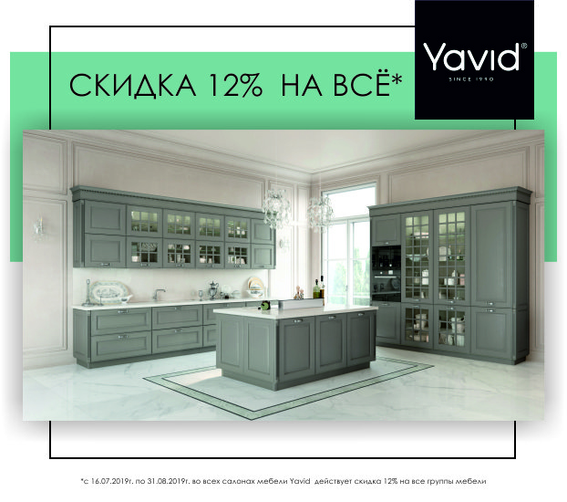 DISCOUNT 12% ON ALL COLLECTIONS OF FURNITURE FROM VALUABLE WOOD